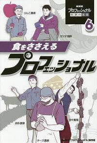 NHKプロフェッショナル仕事の流儀6