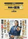 無敵の面接 2020年版/三田紀房【1000円以上送料無料】