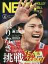 VOLLEYBALL NEXt Vol.6【1000円以上送料無料】