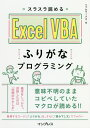 スラスラ読めるExcel VBAふりがなプログラミング/リブロワークス【1000円以上送料無料】