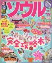 るるぶソウル '19 超ちいサイズ【1000円以上送料無料】