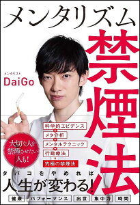 メンタリズム禁煙法/DaiGo【1000円以上送料無料】
