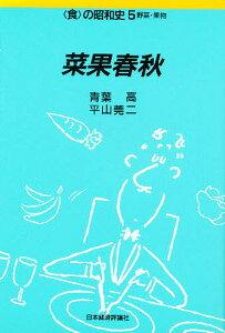 菜果春秋 野菜・果物/青葉高/平山莞二【1000円以上送料無料】