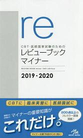 CBT・医師国家試験のためのレビューブックマイナー 2019−2020/国試対策問題編集委員会【1000円以上送料無料】