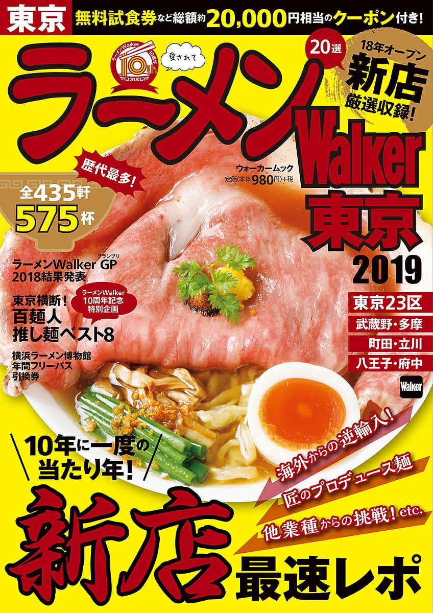 ラーメンWalker東京 2019【1000円以上送料無料】