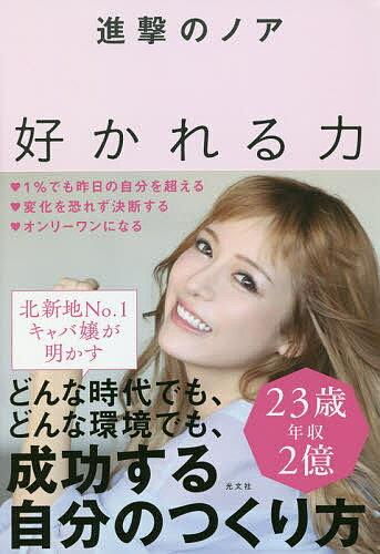 好かれる力/進撃のノア【1000円以上送料無料】