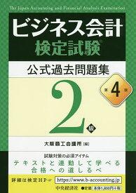 ビジネス会計検定試験公式過去問題集2級/大阪商工会議所【1000円以上送料無料】
