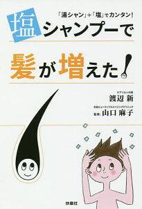塩シャンプーで髪が増えた! 「湯シャン」+「塩」でカンタン!/渡辺新/山口麻子【1000円以上送料無料】