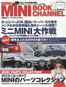 BMW MINI BOOK CHANNEL 2018Autumn【1000円以上送料無料】