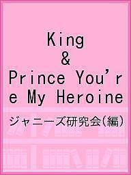 King & Prince You're My Heroine King & Prince PHOTO REPORT/ジャニーズ研究会【1000円以上送料無料】
