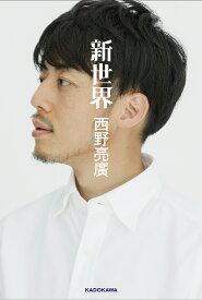 新世界/西野亮廣【1000円以上送料無料】