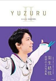 YUZURU 羽生結弦写真集 2/羽生結弦/能登直/能登直【1000円以上送料無料】