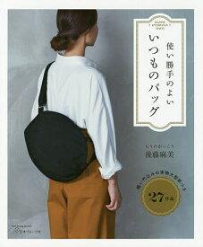 使い勝手のよいいつものバッグ/後藤麻美【1000円以上送料無料】