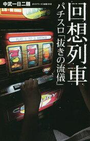 回想列車パチスロ「抜きの流儀」/中武一日二膳【1000円以上送料無料】