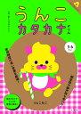 うんこカタカナドリル 日本一楽しいカタカナドリル 5・6歳【1000円以上送料無料】