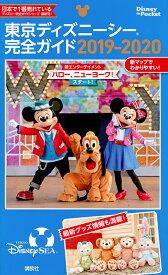東京ディズニーシー完全ガイド 2019−2020/講談社【1000円以上送料無料】