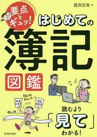 要点をギュッ!はじめての簿記図鑑/葛西安寿【1000円以上送料無料】