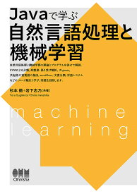 Javaで学ぶ自然言語処理と機械学習/杉本徹/岩下志乃【1000円以上送料無料】
