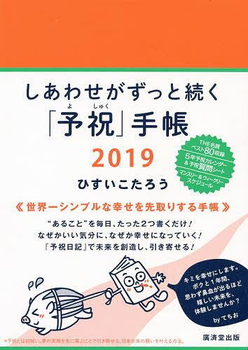しあわせがずっと続く「予祝」手帳/ひすいこたろう【1000円以上送料無料】