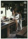 働く台所 古くても小さくても、暮らしを楽しむ【1000円以上送料無料】
