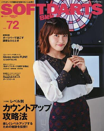 ソフトダーツ・バイブル vol.72【1000円以上送料無料】