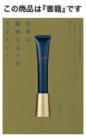 仕事は、臆病なほうがうまくいく 日本初のシワ改善薬用化粧品POLA「リンクルショットメディカルセラム」誕生ストーリー/安原ゆかり【1000円以上送料無料】