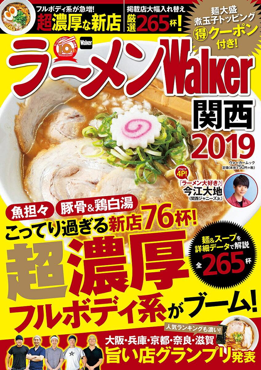 ラーメンWalker関西 2019【1000円以上送料無料】