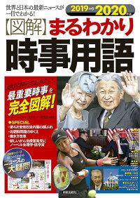 〈図解〉まるわかり時事用語世界と日本の最新ニュースが一目でわかる!2019→2020年版絶対押えておきたい、最重要時事を完全図解!