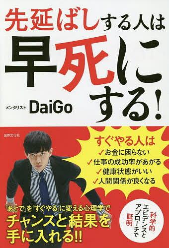 先延ばしする人は早死にする! 「あとで」を「すぐやる」に変える心理学/DaiGo【1000円以上送料無料】