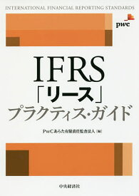 IFRS「リース」プラクティス・ガイド/PwCあらた有限責任監査法人【1000円以上送料無料】