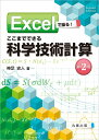 Excelで操る!ここまでできる科学技術計算/神足史人【1000円以上送料無料】