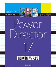 サイバーリンクPowerDirector 17動画編集入門【1000円以上送料無料】