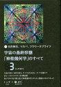 宇宙の最終形態「神聖幾何学」のすべて 日月神示、マカバ、フラワーオブライフ 3/トッチ/礒正仁【1000円以上送料…