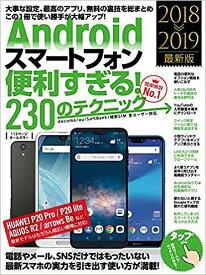 52097e5f06 Androidスマートフォン便利すぎる!230のテクニック この1冊で使い勝手が大幅アップ