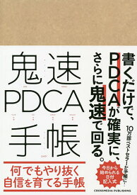 鬼速PDCA手帳【1000円以上送料無料】