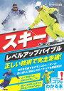 スキーレベルアップバイブル正しい技術で完全走破!/佐々木常念【1000円以上送料無料】