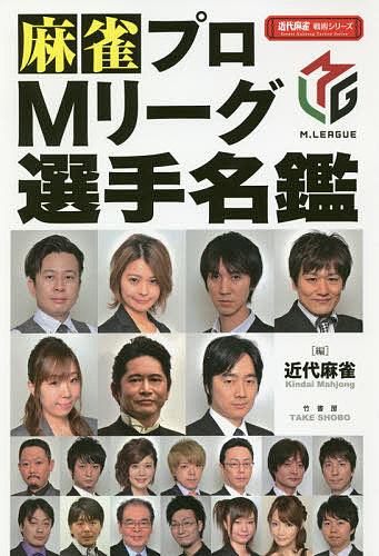 麻雀プロMリーグ選手名鑑/近代麻雀編集部【1000円以上送料無料】