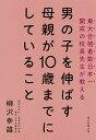 男の子を伸ばす母親が10歳までにしていること/柳沢幸雄【1000円以上送料無料】