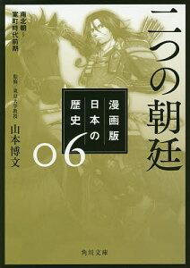 漫画版日本の歴史 6/山本博文【1000円以上送料無料】