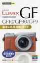 LUMIX GF GF10/GF90/GF9基本&応用撮影ガイド/塩見徹/ナイスク【1000円以上送料無料】