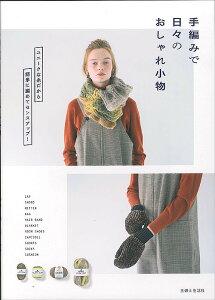 手編みで日々のおしゃれ小物 ユニークな糸だから簡単に編めてセンスアップ!【1000円以上送料無料】