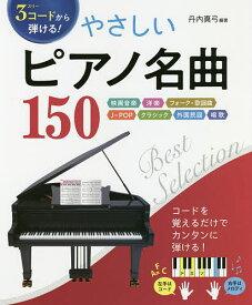 3コードから弾ける!やさしいピアノ名曲150 映画音楽 洋楽 フォーク・歌謡曲 J−POP クラシック 外国民謡 唱歌/丹内真弓【1000円以上送料無料】