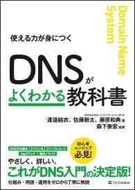 DNSがよくわかる教科書 使える力が身につく/渡邉結衣/佐藤新太/藤原和典【1000円以上送料無料】