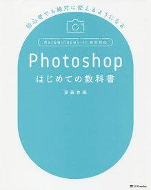 Photoshopはじめての教科書 初心者でも絶対に使えるようになる/齋藤香織【1000円以上送料無料】