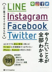 LINE,Instagram,Facebook,Twitterやりたいことが全部わかる本 この一冊で今すぐはじめられる/アンドロック【1000円以上送料無料】