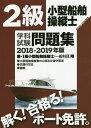 2級小型船舶操縦士学科試験問題集 ボート免許 2018−2019年版【1000円以上送料無料】