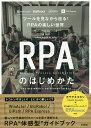RPAのはじめかた ツールを見ながら巡る!RPAの楽しい世界/カワサキタカシ/RPABANK【1000円以上送料無料】