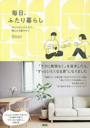 毎日、ふたり暮らし ほんの少しの工夫で、物と心を軽やかに/Shiori【1000円以上送料無料】