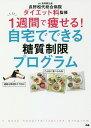 1週間で痩せる!自宅でできる糖質制限プログラム/JA長野厚生連長野松代総合病院ダイエット科【1000円以上送料無料】