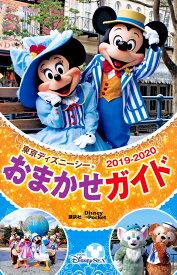 東京ディズニーシーおまかせガイド 2019−2020【1000円以上送料無料】
